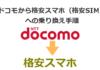 【まとめ】ドコモから格安スマホ(格安SIM)への乗り換え手順
