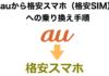 【まとめ】auから格安スマホ(格安SIM)への乗り換え手順