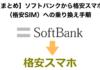 【まとめ】ソフトバンクから格安スマホ(格安SIM)への乗り換え手順