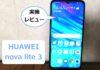 HUAWEI nova lite 3の実機レビューと最安値の格安SIMを紹介。感想は「コスパが極めて高い」。注意点は「防水じゃない」。