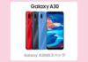 サムスン初のSIMフリー「Galaxy A30」の特徴まとめ。HUAWEI P30 liteとのスペック比較と、セット購入できる格安SIMを紹介。