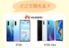 逆に希少。HUAWEI「P30」「P30 lite」が買える格安SIMは?端末だけ購入できる場所も紹介。