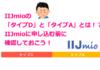 IIJmioの「タイプD」と「タイプA」とは!?IIJmioに申し込む前に確認しておこう!