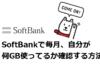 SoftBankで毎月、自分が何GB使ってるか確認する方法
