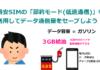 格安SIMの「節約モード(低速通信)」を活用してデータ通信量をセーブしよう!