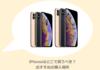 【どこで買う?】SIMフリー版「iPhone XS」「iPhone XS MAX」「iPhone XR」の購入場所をおすすめ順で紹介。