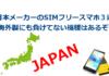 日本メーカーのSIMフリースマホ3選!海外製にも負けてない機種はあるぞ!