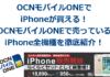 OCNモバイルONEでiPhoneが買える!OCNモバイルONEで売っているiPhone全機種を徹底紹介(2018年版)