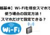 【超基本】Wi-Fiを格安スマホで使う場合の設定方法!スマホだけで設定できる?