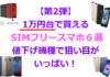 【第2弾】1万円台で買えるSIMフリースマホ6選!値下げ機種で狙い目がいっぱい!