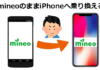 【mineoでiPhone!】mineo利用者がAndroidからiPhoneへ機種変更する時の方法まとめ