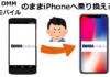 【DMMモバイルでiPhone!】DMMモバイルでAndroidからiPhoneへ機種変更する時の方法まとめ