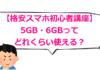 【格安スマホ初心者講座】5GB・6GBってどれくらい使える?