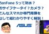 ZenFone 5って防水?おサイフケータイ?カメラ?どんなスマホか専門用語をなしで超わかりやすく解説!