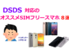 【2018年版・厳選】DSDS対応のおすすめSIMフリースマホ8選