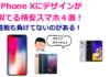 iPhone Xっぽい格安スマホ(SIMフリースマホ)4選!Android派にはこれ。性能だって負けてないのもあるぞ!