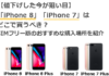 【値下げした今が狙い目】「iPhone 8」「iPhone 7」はどこで買うべき?SIMフリー版のおすすめな購入場所を紹介